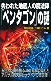 失われた地底人の魔法陣「ペンタゴン」の謎 (ムー・スーパーミステリー・ブックス)