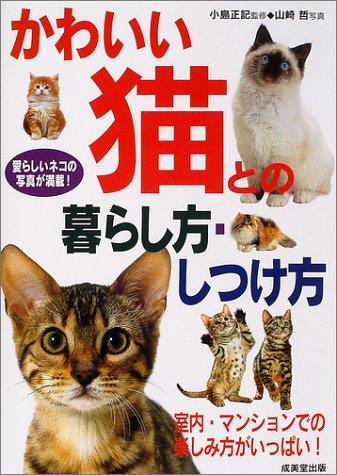 かわいい猫との暮らし方・しつけ方の詳細を見る