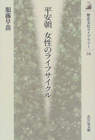平安朝 女性のライフサイクル (歴史文化ライブラリー)