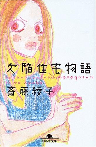 欠陥住宅物語 (幻冬舎文庫)