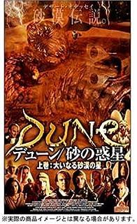 デューン/砂の惑星 上巻 ~大いなる砂漠の星~ [DVD]