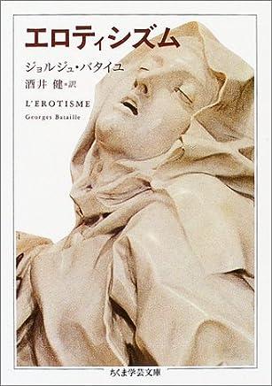 エロティシズム (ちくま学芸文庫)