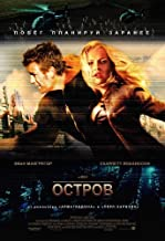 The Island Movie Poster (27 x 40 Inches - 69cm x 102cm) (2005) Russian -(Ewan McGregor)(Scarlett Johansson)(Djimon Hounsou)(Steve Buscemi)(Sean Bean)(Michael Clarke Duncan)