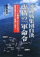 沖縄戦集団自決 虚構の「軍命令」―マスコミの報道ではわからない県民集団自決の真相に迫る!
