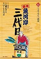 築地魚河岸三代目(42) (ビッグコミックス)