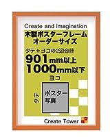 木製ポスターフレーム 和彩 お好きなサイズに加工 オーダーサイズ】タテ+ヨコの長さ合計 901以上 1000mm以下 (サクラ)