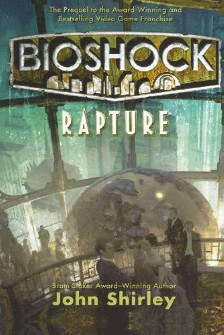 仲人くぼみセクタRapture (Bioshock)