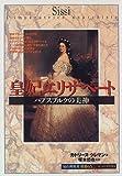 皇妃エリザベート:ハプスブルクの美神 (知の再発見双書)