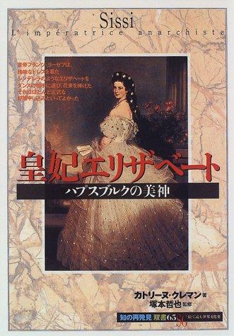 皇妃エリザベート:ハプスブルクの美神 (知の再発見双書)の詳細を見る