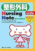 改訂2版 整形外科Nursing Note―整形外科看護手帳