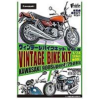 1/24スケール ヴィンテージバイクキット Vol.8 KAWASAKI 900Super4/750RS [全8種セット(フルコンプ)] ※BOX販売ではありません