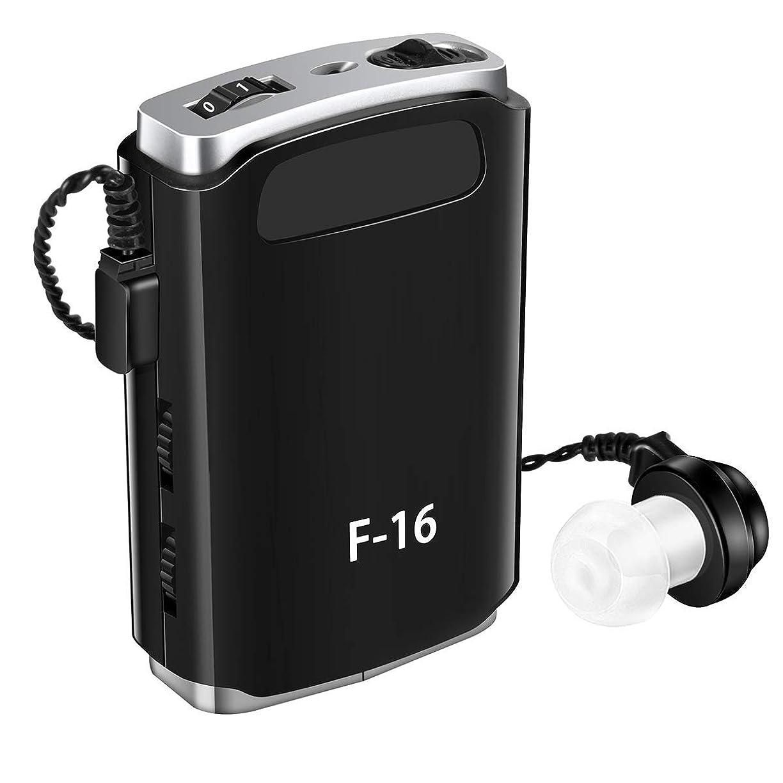 野心的ボンド非武装化集音器 デジタル 箱型 ポケット型補聴器 片耳イヤホン式