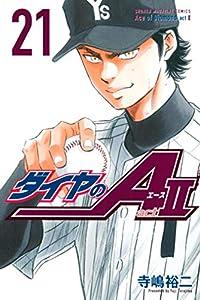 ダイヤのA act2(21) (週刊少年マガジンコミックス)
