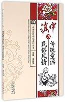 滇中传统童谣与民俗风情