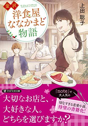 金沢 洋食屋ななかまど物語 (PHP文芸文庫)