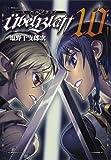 ユーベルブラット 10 (ヤングガンガンコミックス)