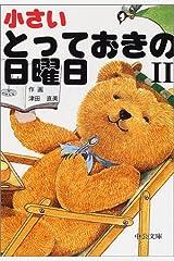 小さいとっておきの日曜日〈2〉 (中公文庫) 文庫