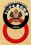 トンデモ本の世界 (宝島社文庫)