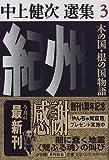 紀州 木の国・根の国物語―中上健次選集〈3〉 (小学館文庫)