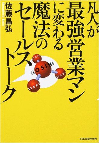 日本実業出版社『凡人が最強営業マンに変わる魔法のセールストーク』