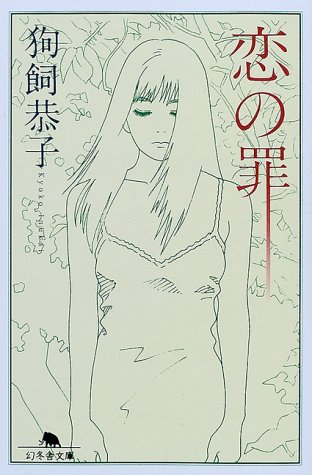 恋の罪 (幻冬舎文庫)の詳細を見る