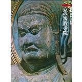 全集日本の古寺 (7) 京の密教寺院