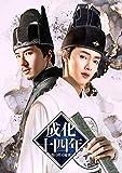 成化十四年~都に咲く秘密~ DVD-BOX3[DVD]