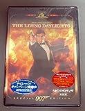 007 リビング・デイライツ 特別編 [DVD] image
