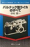 バルナック型ライカのすべて (現代カメラ新書別冊―35ミリ一眼レフシリーズ)