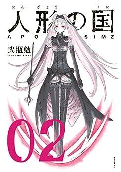 [弐瓶勉]の人形の国(2) (シリウスコミックス)