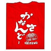 ASIN沖縄方言Tシャツ かなさんどー M 赤