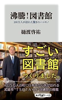 [樋渡 啓祐]の沸騰!図書館 100万人が訪れた驚きのハコモノ (角川oneテーマ21)