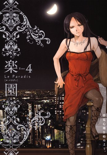 楽園Le Paradis 第4号の詳細を見る