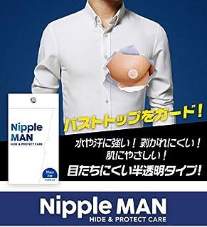 男性用 ニップレス 透明 半透明ニップル (10回分) NIPPLE MAN ニップルシール ニップルマン バストトップシール 乳頭保護シール PVC素材