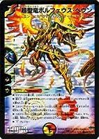 デュエルマスターズ 【 超聖竜ボルフェウス・ヘヴン 】 DM27-S02SR 《極神編4》