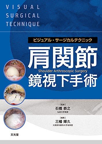 肩関節鏡視下手術 (ビジュアル・サージカルテクニック)