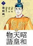 昭和天皇物語 (7) (ビッグコミックス)