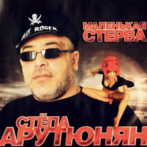 Стёпа Арутюнян