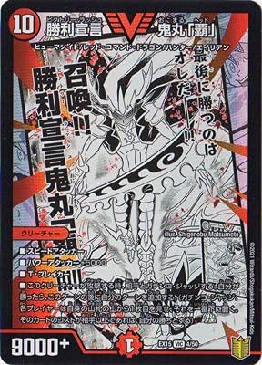 デュエルマスターズ/DMEX-15/(4/50)/KDL/勝利宣言 鬼丸「覇」