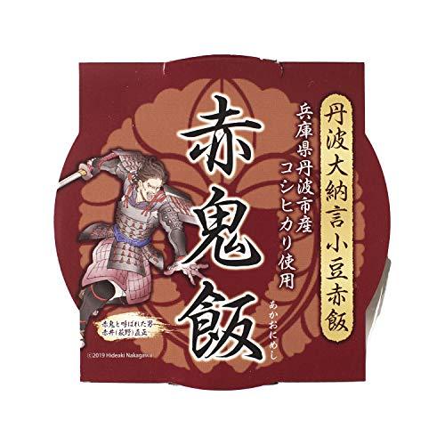 [赤鬼飯] 丹波 大納言 小豆 赤飯 レトルト パック もち米入り レンジ 2分 麒麟がくる お中元 丹波の赤鬼 160g×1個