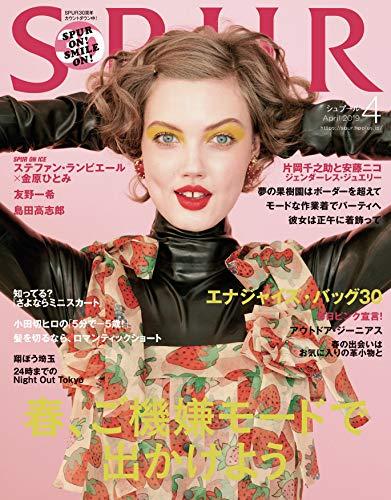 SPUR(シュプール) 2019年 04 月号 [雑誌]