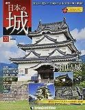 日本の城 改訂版 33号 (宇和島城) [分冊百科]