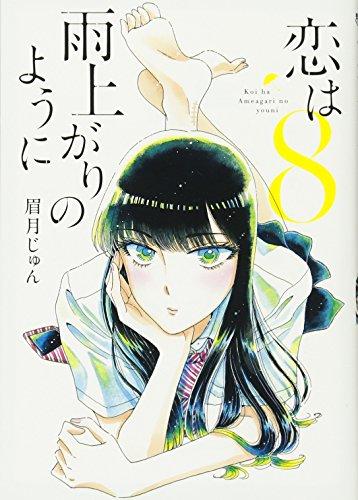 恋は雨上がりのように (8) (ビッグコミックス)