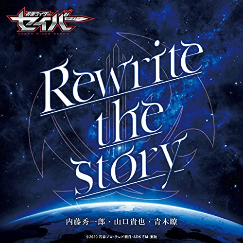 Rewrite the story -Short Ver.(『仮面ライダーセイバー』挿入歌)