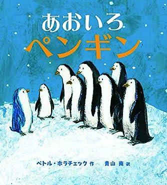 あおいろペンギン