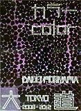 SIGNED - DAIDO MORIYAMA - COLOR: TOKYO 2008-2012 - 1ST EDITION & PRINTING - FINE