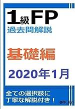 1級FP過去問解説 2020年1月学科(基礎編)