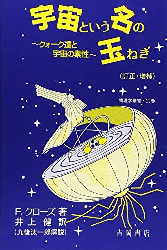 宇宙という名の玉ねぎ―クォーク達と宇宙の素性 (物理学叢書)