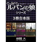 ルパンの娘シリーズ 3冊合本版 (講談社文庫)