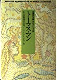 トーマス・マン (世界の文学セレクション36)
